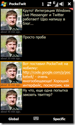 PocketTwit основной экран