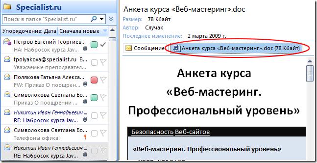 Предварительный просмотр документов Word в Outlook 2007