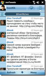 moTweets элементы списка