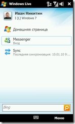 Основной экран Windows Live Mobile