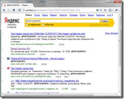 Поиск товара по штрих-коду в Яндексе